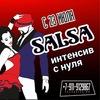 Salsa интенсив с нуля