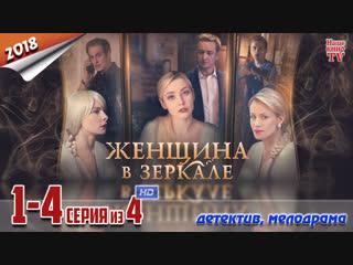 Жeнщинa в зepкaлe / HD 1080p / 2018 (детектив, мелодрама). 1-4 серия из 4