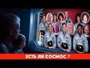 Обман. Полетов в космос не было, МКС ФЕЙК Астронавты Челенджера воскресли из мертвых