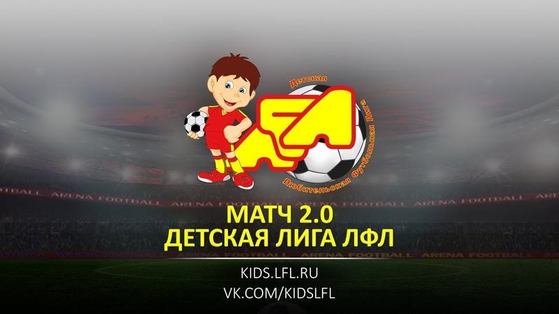 Матч 2.0. Дивизион 08/09. АФМ Авангард-2008 - АФК Ювентус-White. (10.02.2019)