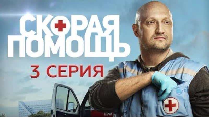 СКОРАЯ ПОМОЩЬ Ambulance . [4_серия_из_20] ( премьера 2018) 4K