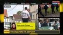 Новости на Россия 24 • Нападение на храм преступники признались, что завербованы ИГИЛ