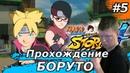 Naruto Ultimate Ninja Storm 4 Никакой Пощады Часть 5