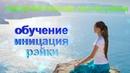 Рейки в Крыму. Обучение, инициация рейки у моря.