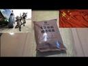 Сухпай Армия Китай Сухой паёк армии Китая ИРП Вар 1