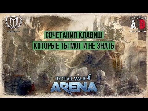Total War Arena 🔔 Тотал Вар Арена 🔔 ГАЙД Сочетание клавиш которые ты мог и не знать! ЛАЙФХАК по ТВА