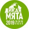 ДИКАЯ МЯТА 2019 | Тур из Краснодара и Ростова