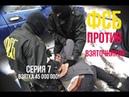 ФСБ vs коррупция: аресты взяточников серия 7: взятка в 45 миллионов!