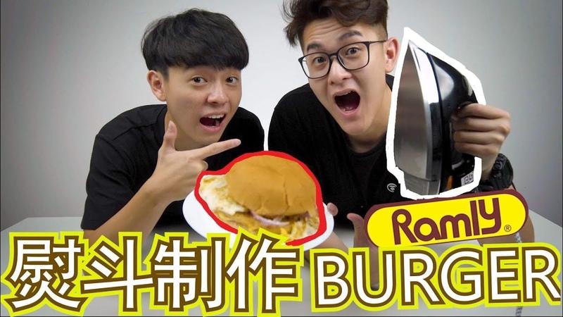 试用熨斗制作Ramly Burger Clarence Cooking Show ft Madison How to use an Iron to cook a BURGER