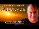 Сергей Матвеев - Зарекусь