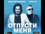Дмитрий Маликов x Витя АК-47 - Отпусти Меня