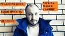 Максим Сафин - спасает дУши. Путь к выздоровлению и свободе. трезвость