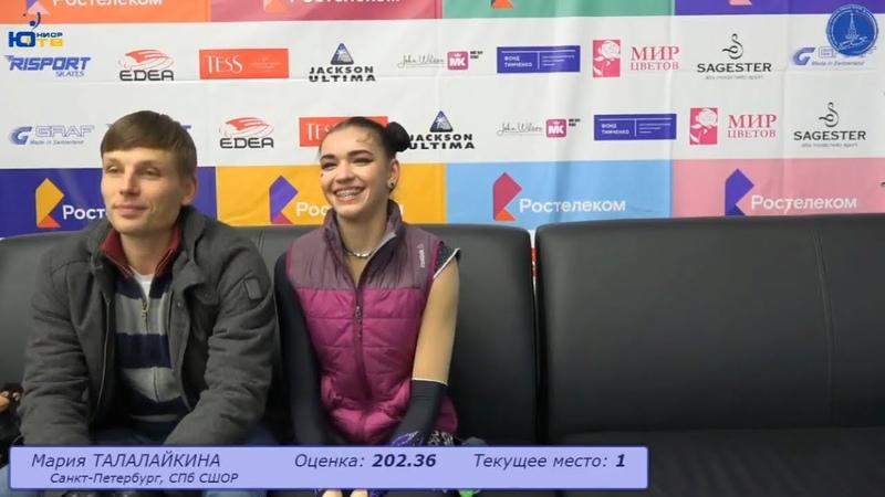 Мария Талалайкина ПП Кубок России 2018/2019,4 этап,Казань.Mariia Talalaikina FS Cup of Russia,4stage