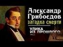 Улика из прошлого. Александр Грибоедов.