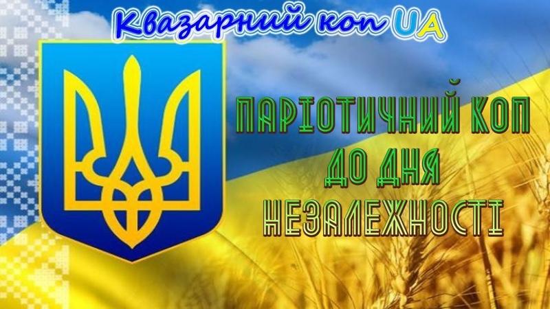 Квазар арм Патріотичний Коп до Дня Незалежності Металошукач Квазар Кладоискатели Украина Коп