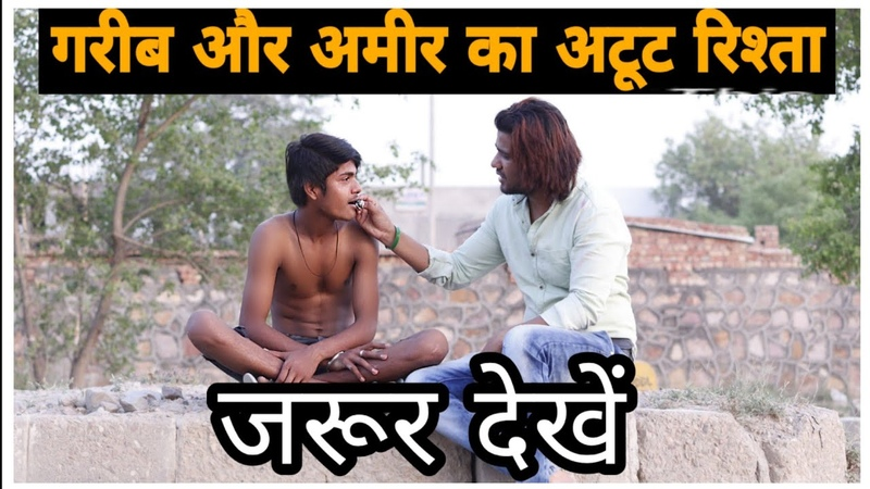 गरीब VS अमीर    Waqt Sabka Badalta Hai Time changes   Jammy Brothers   