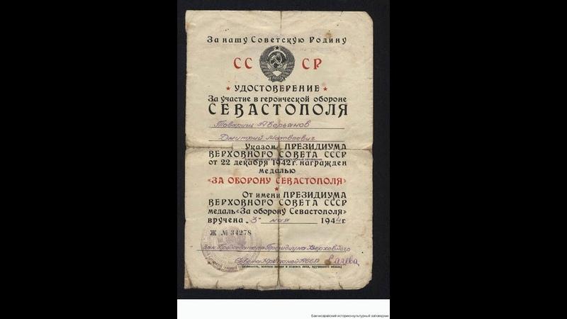 Вся правда о Великой Отечественной Войне 2 часть
