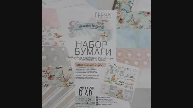 Милейшая коллекция бумаги для самых маленьких Нежный возраст от @ fleur_design_paper в трех размерах, с карточками и листом дл