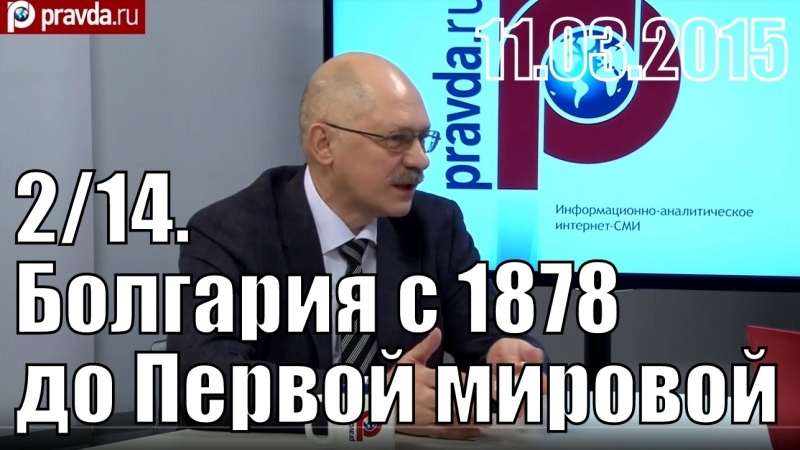 214. 1878, от Освобождението до убийството на Стамболов.