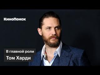 В главной роли: Том Харди