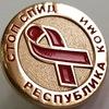 Центр СПИД Сыктывкар