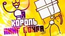 Im Ping Pong King - Я КОРОЛЬ ПИНГ ПОНГА ПРОХОЖДЕНИЕ НОВАЯ СЕРИЯ ПРЕМЬЕРА