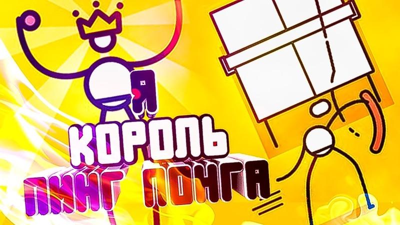 I'm Ping Pong King - Я КОРОЛЬ ПИНГ ПОНГА ПРОХОЖДЕНИЕ НОВАЯ СЕРИЯ (ПРЕМЬЕРА)