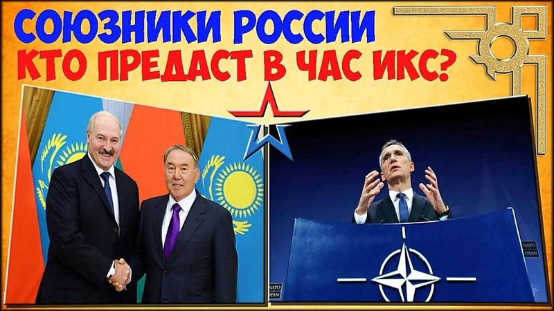 ✅ Вредительство Беларуси и Польши против России Казахстан и Белоруссия наши союзники или враги