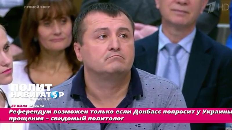 Референдум возможен только если Донбасс попросит у Украины прощения – свидомый политолог