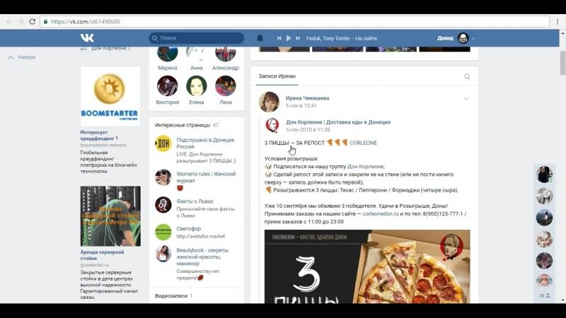 Розыгрыш от Дона Корлеоне / 3 пиццы -- за репост (результаты)