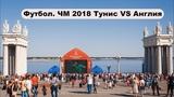 Футбол. ЧМ 2018 Волгоград, Тунис vs Англия Football. WC 2018