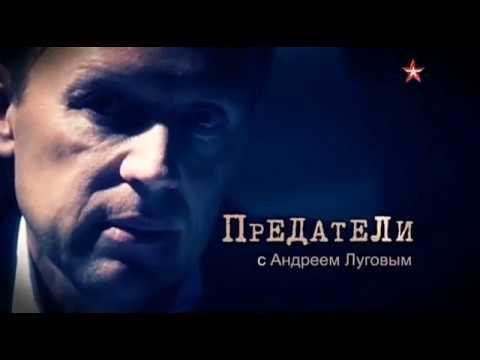 Предатели с Андреем Луговым. (2 сезон) (11 серия).
