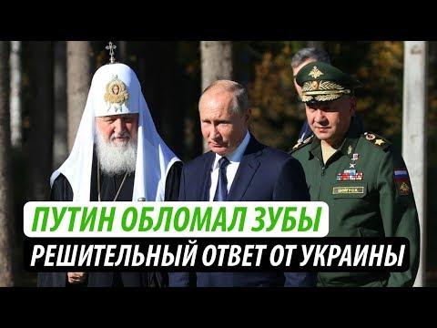 Путин обломал зубы. Решительный ответ от Украины