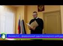 Решение суда в пользу бывшего детдомовца. г.Белозерск 18.03.2019г.