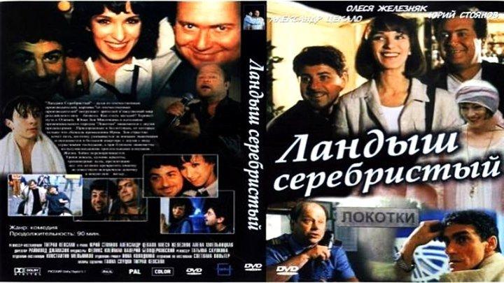 Ландыш серебристый 2000 мюзикл мелодрама комедия музыка