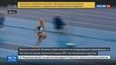 Новости на Россия 24 IAAF допустило россиянку Клишину к зимнему ЧЕ 2017