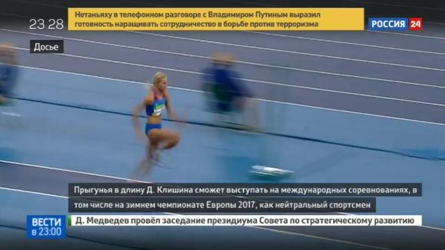 Новости на Россия 24 • IAAF допустило россиянку Клишину к зимнему ЧЕ-2017