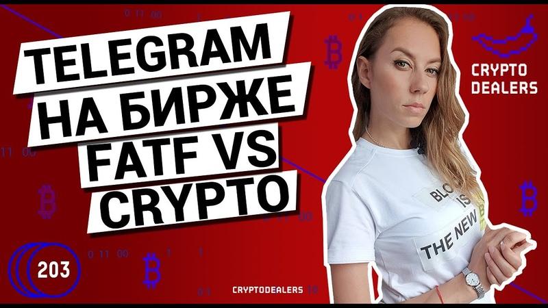 Криптовалюта Telegram ( TON ) на бирже. FATF vs CRYPTO