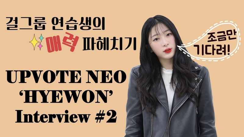 [Eng sub] 업보트 걸그룹연습생 혜원 인터뷰|Upvote trainee Hyewon interview