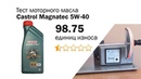 Маслотест 29. Castrol Magnatec 5W-40 тест масла