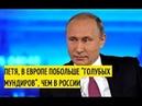 Этого НЕ покажут на Украине Путин знатно затролил Порошенко и голубую Европу Совет вам да любовь