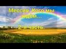 Мессия. Кого мы ждём... (2 часть)