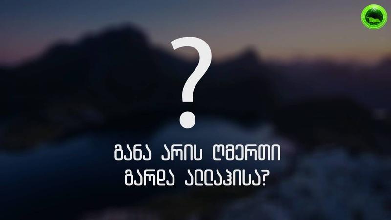 განა არის ღმერთი გარდა ალლაჰისა?