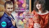Екатерина Семёнова и Дмитрий Прянов - Я стану для тебя воспоминанием (Official Audio 2018)