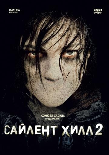 Сайлент Хилл 2 (Silent Hill: Revelation)  2012  смотреть онлайн