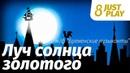 Луч солнца золотого - м/ф Бременские музыканты (cover by Just Play)
