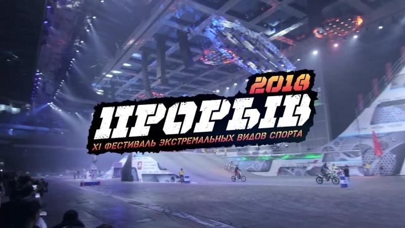 Ivan Popov - Proryv Fest 2018