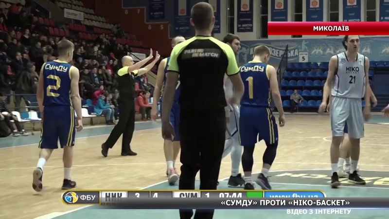 БК СумДУ двічі поспіль поступився Ніко Баскет з Миколаєва
