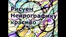 Часть    . Рисуем Нейрографику КРАСИВО. HD Creative Neurographica: How to draw 2, HD