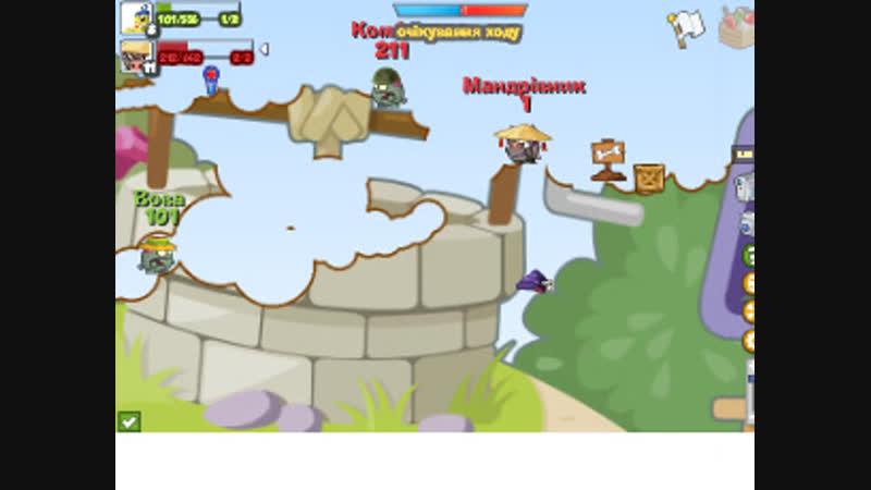 Вормікс Я vs Мандрівник (11 рівень)